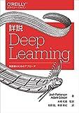 詳説 Deep Learning ―実務者のためのアプローチ 画像