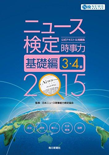2015年度版 ニュース検定公式テキスト&問題集『時事力』基礎編 (3・4級対応)
