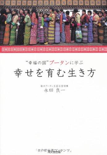 """""""幸福の国""""ブータンに学ぶ 幸せを育む生き方 (DO BOOKS)の詳細を見る"""