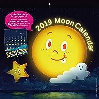パルコ出版 ムーン 2019年 カレンダー CL-477 壁掛け 34×34cm 月齢