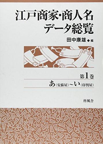江戸商家・商人名データ総覧 (1) 【あ(安蘇屋)~い(印判屋)】