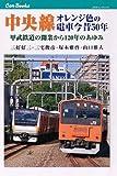中央線 オレンジ色の電車今昔50年 甲武鉄道の開業から120年のあゆみ (キャンブックス)