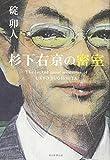 杉下右京の密室 / 碇 卯人 のシリーズ情報を見る