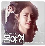 不夜城OST(MBC月火特別企画) (韓国版)