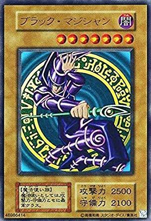 遊戯王/ブラック・マジシャン/ウルトラレア/20th ANNIVERSARY SET/Vol.1復刻パック