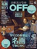 日経おとなのOFF 2019年 6 月号 画像