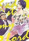 サディスティックマイロード (MIKE+comics)