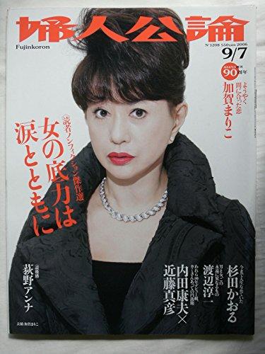 婦人公論 2006年 9/7号 No.1208 [雑誌]