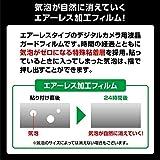 エツミ デジタルカメラ用液晶保護フィルムZERO OLYMPUS OM-D E-M1X/E-M1MkII/E-M5MkII/E-M10対応 E-7319 画像