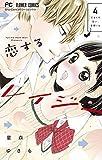 恋するレイジー(4) (フラワーコミックス)