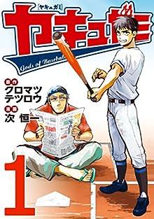 ヤキュガミ(1) (ヤングマガジンコミックス)