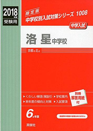 洛星中学校   2018年度受験用赤本 1008 (中学校別入試対策シリーズ)