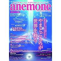 anemone(アネモネ) 2018年 03 月号 [雑誌]