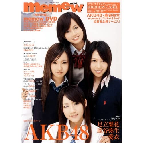 Memew vol.39 巻頭・AKB 48 (デラックス近代映画)