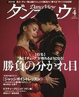 月刊ダンスビュウ 2017年 04 月号 [雑誌]