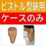 【ケースのみ】 ニシガキ ピストル型 剪定鋏/芽切鋏 用ケースN-237 ( N-164 N-166 用 )