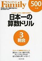 日本一の算数ドリル vol.3―シンプルに、ムダなく、基礎から応用まで 割合