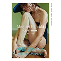 【Amazon.co.jp 限定】神崎CARE Amazon限定[ミニ写真集]付きVer. (美人開花シリーズ)