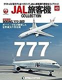 JAL旅客機コレクション 40号 (BOEING 777-300) [分冊百科] (モデル付)