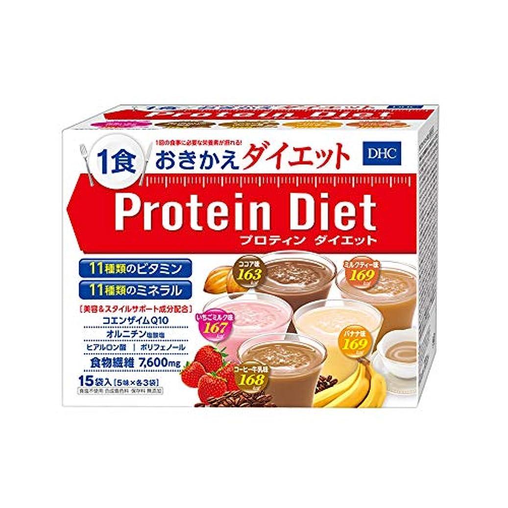 特別に凝視レジデンスDHCプロティンダイエット(15袋入)