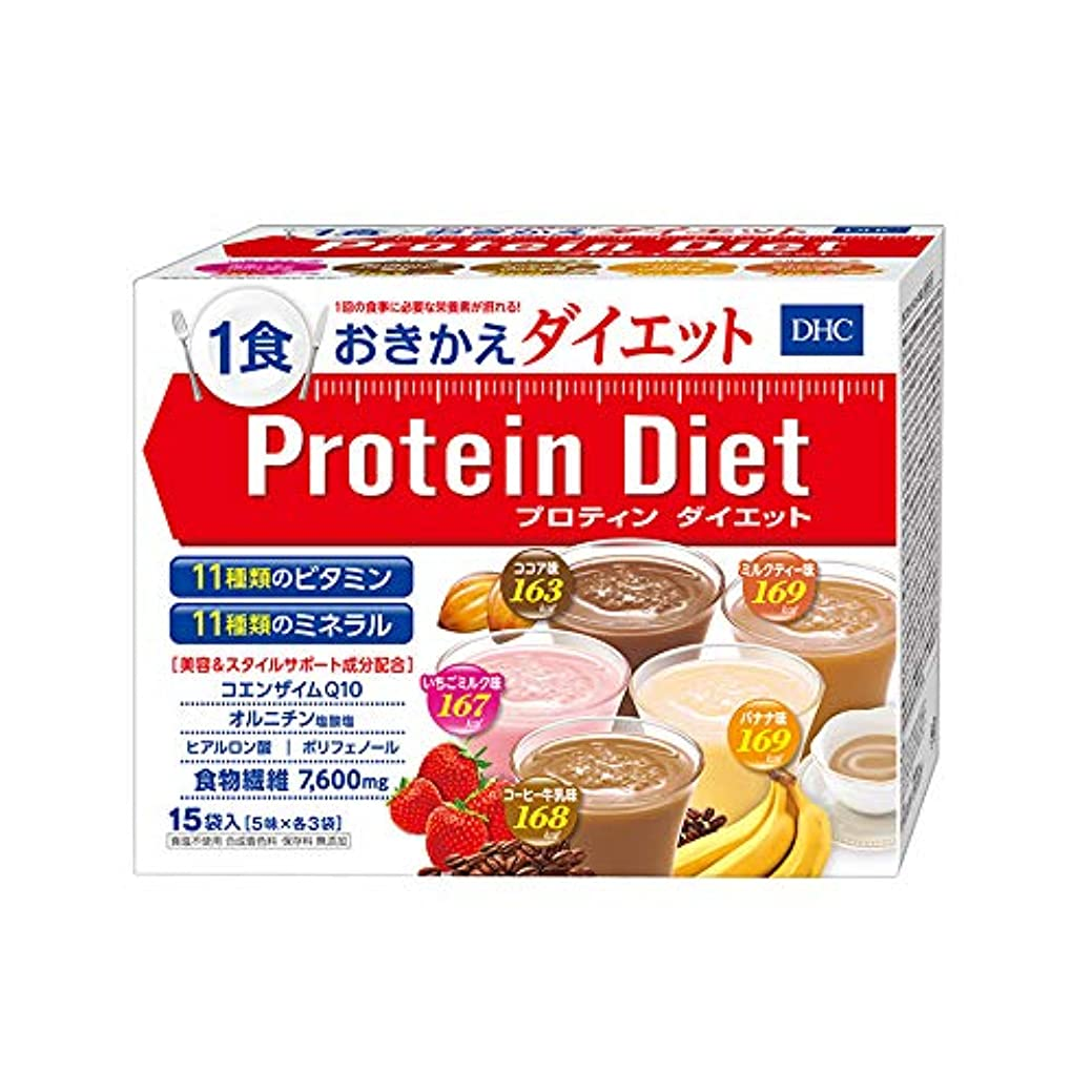 線形しかしながら誤解するDHCプロティンダイエット(15袋入)