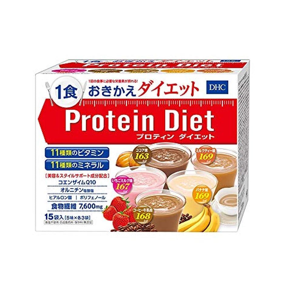反響するひどく傾いたDHCプロティンダイエット(15袋入)