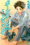 ボールルームへようこそ(5) (月刊少年マガジンコミ...