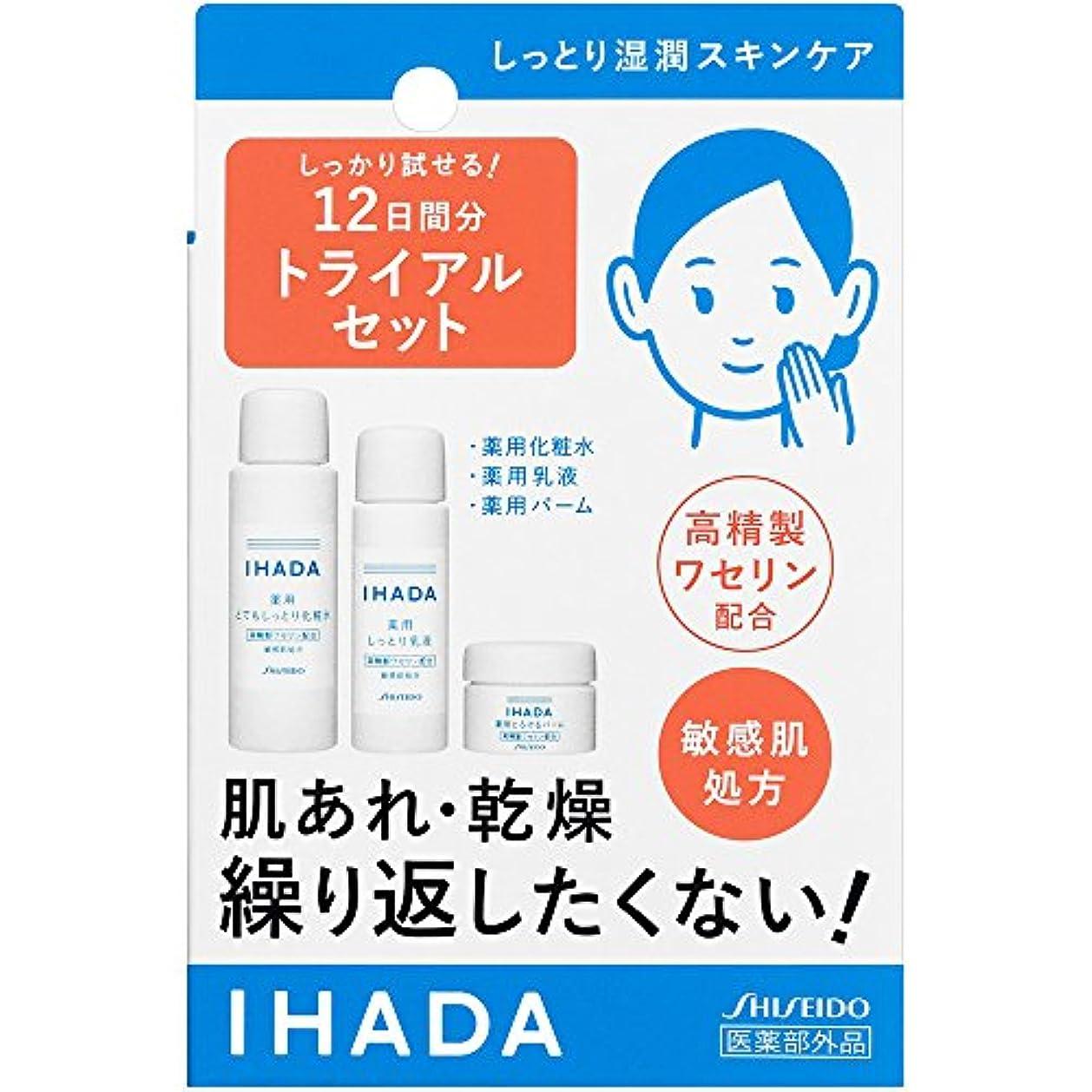 【医薬部外品】イハダ 薬用スキンケアトライアルセット 化粧水(とてもしっとり)25ml 乳液15ml バーム5g 約12日分