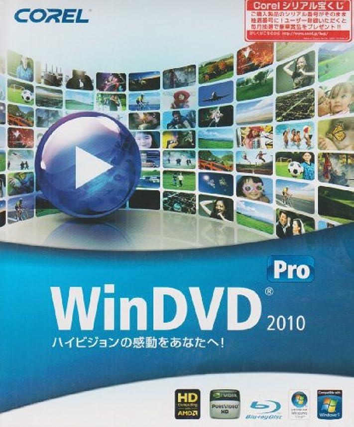 安全なアーサーフライカイトCorel WinDVD Pro 2010 通常版