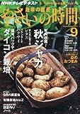 NHK 趣味の園芸 やさいの時間 2012年 09月号 [雑誌] 画像