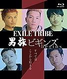 【Amazon.co.jp限定】EXILE TRIBE 男旅 ビギンズ(begins) ~すべてはここから始まる~ Blu-ray (初回限定版)