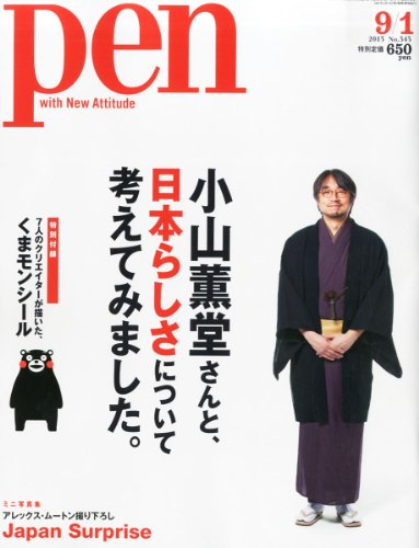 Pen (ペン) 2013年 9/1号 [小山薫堂・特別付録「くまモン シール」]の詳細を見る