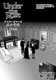 Under the Rose 春の賛歌 第33話 【先行配信】 Under the Rose 《先行配信》 (バーズコミックス)