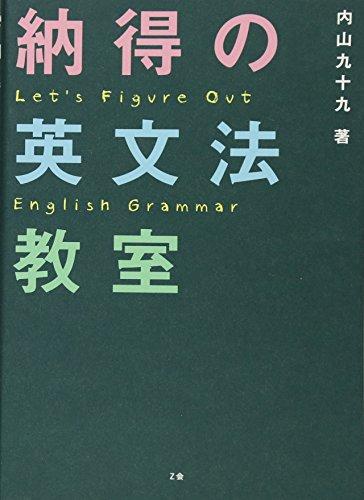 納得の英文法教室の詳細を見る