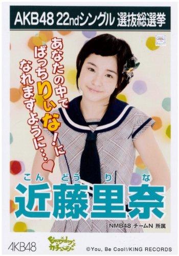 AKB48公式生写真 22ndシングル選抜総選挙 Everydayカチューシャ 劇場盤【近藤里奈】