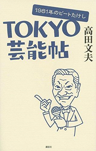 TOKYO芸能帖 1981年のビートたけし...