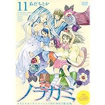 DVD付き ノラガミ(11)限定版 (講談社キャラクターズA)