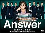 Answer—警視庁検証捜査官 DVD-BOX【DVD】