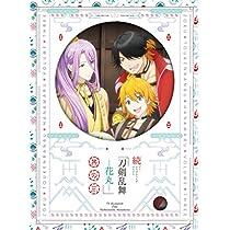 続『刀剣乱舞-花丸-』 其の三 DVD (初回生産限定版)