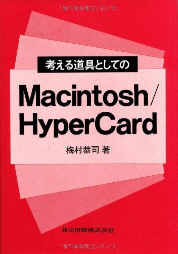 考える道具としてのMacintosh/HyperCard