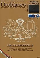 Orobianco 20th ANNIVERSARY SPECIAL BOOK (e-MOOK 宝島社ブランドムック)