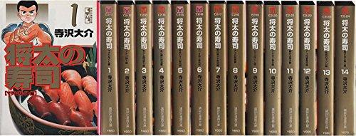 将太の寿司 コミック 全14巻完結(文庫版) [マーケットプレイス コミックセット]の詳細を見る