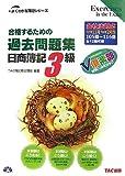 合格するための過去問題集 日商簿記3級―'07年11月/'08年2月検定対策 (よくわかる簿記シリーズ)