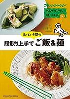 Vol.2 段取り上手で あっという間のご飯&麺 (2品でラクラク! 晩ごはん)