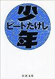 少年(新潮文庫)