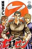 ゼロセン(2) (講談社コミックス)