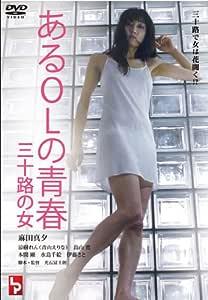 あるOLの青春 三十路の女 [DVD]