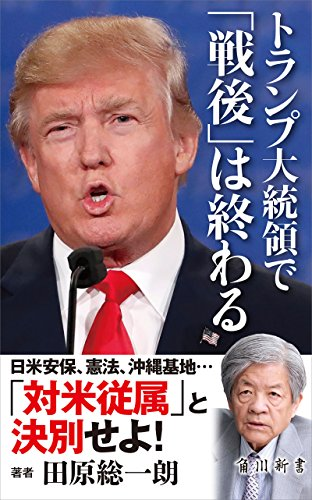 トランプ大統領で「戦後」は終わる (角川新書) -