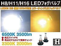 Hi&Low conceptH カラーチェンジLEDフォグランプバルブH8 H11 H16 6500K⇔2300K
