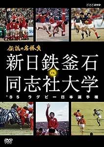 伝説の名勝負 '85ラグビー日本選手権 新日鉄釜石 vs.同志社大学 [DVD]